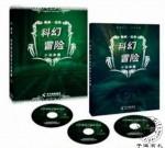 《有声·中外科幻冒险小说典藏》