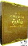 《有声•中外短篇小说百年精华》